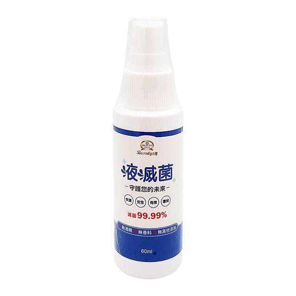 Beauty小舖 液滅菌 微酸性次氯酸水 HOCL(60ml)【優.日常】