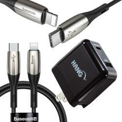 HANG PD+QC4.0/3.0 雙孔快速充電頭+Baseus水平線Type-C To Lightning 8 Pin充電線