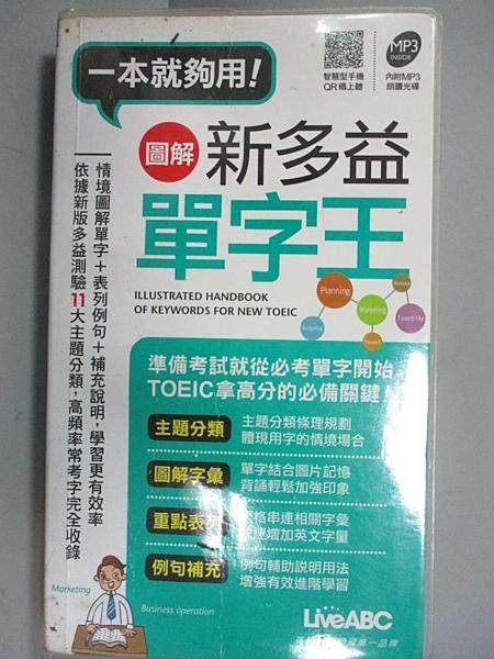 【書寶二手書T8/語言學習_FSY】圖解新多益單字王(口袋書)_希伯崙編輯部