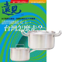 遠見雜誌(1年12期)贈 頂尖廚師TOP CHEF德式經典雙鍋組