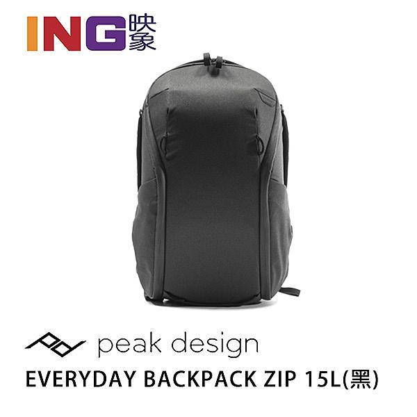 【贈V4版快拆扣繩】PEAK DESIGN V2 魔術使者 ZIP 15L 攝影後背包 (沉穩黑色) 相機包 Everyday Backpack