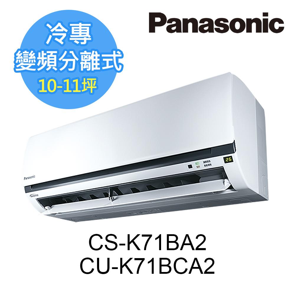 國際牌K系列變頻冷專型分離式冷氣CS-K71BA2/CU-K71BCA2