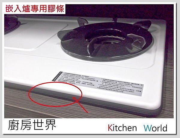 【PK廚浴生活館】高雄瓦斯爐零件 嵌入式瓦斯爐專用 嵌入爐膠條