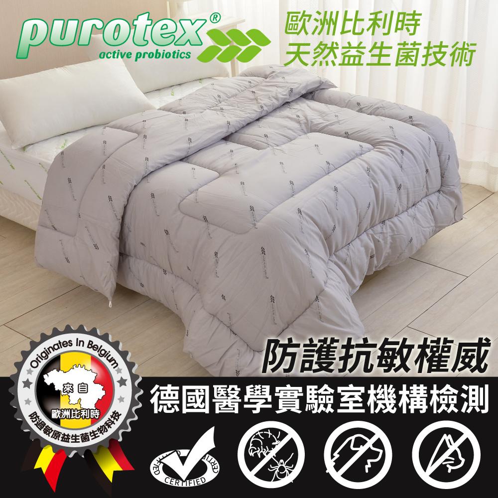 【比利時Purotex益生菌】竹炭透氣防敏被1入