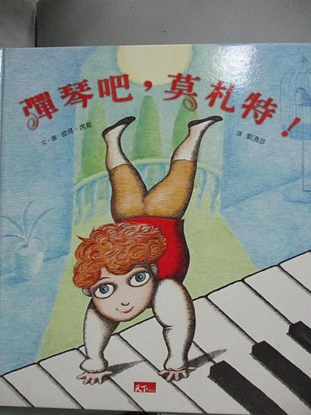 【書寶二手書T9/少年童書_EVG】彈琴吧,莫札特!_彼得‧席斯
