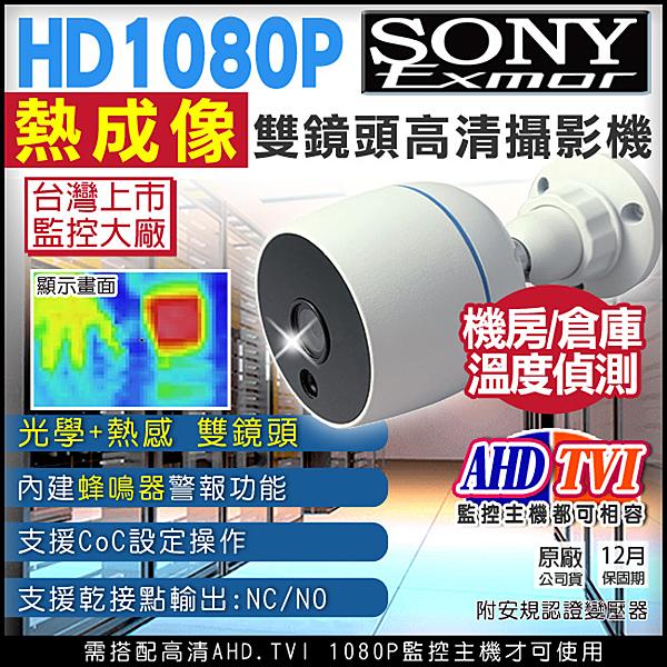 監視器 機房/倉庫專用 熱感應 熱成像 AHD TVI SONY晶片 1080P 乾接點 NO NC Sony高清晶片 乾接點