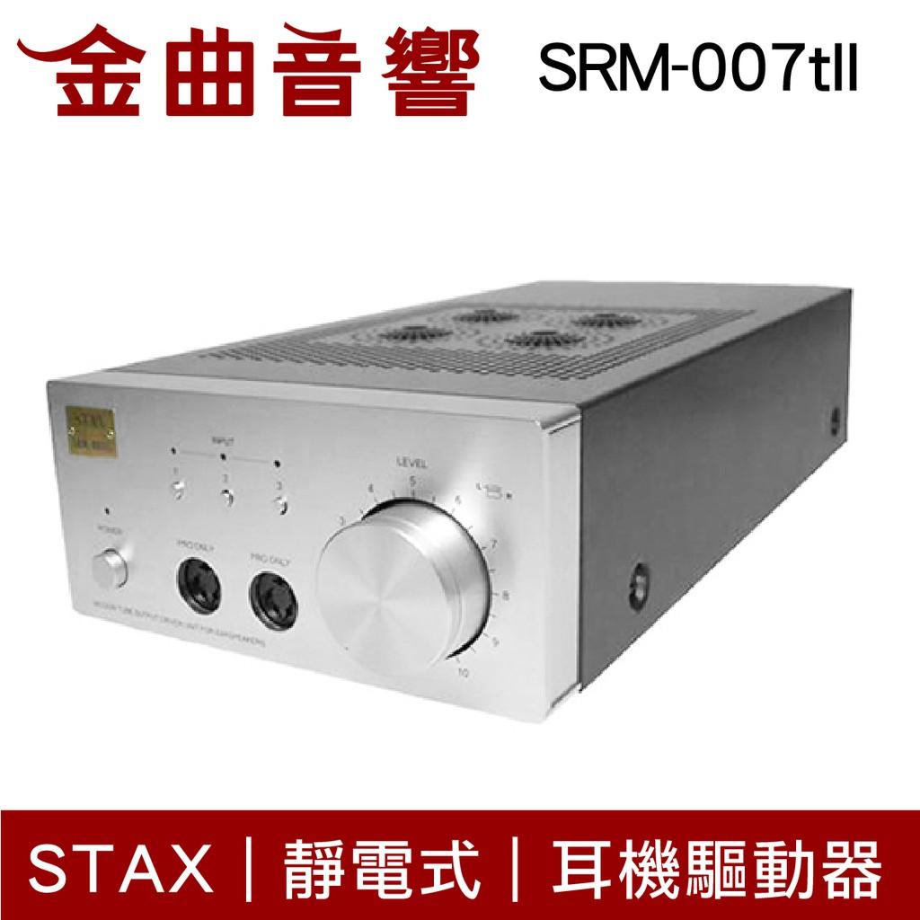 STAX SRM-007tII 擴大機 靜電式 耳機驅動器 | 金曲音響