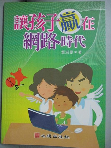 【書寶二手書T3/親子_GII】讓孩子贏在網路時代_賀淑曼