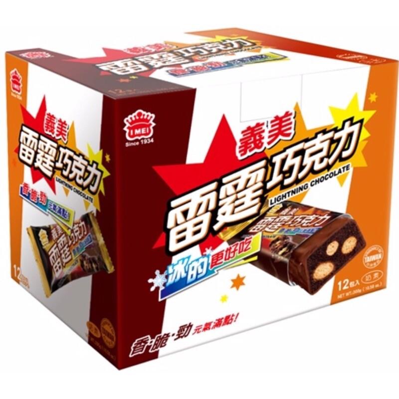 良辰即拾義美雷霆巧克力 250g/盒12包40050 - 雷霆巧克力單包