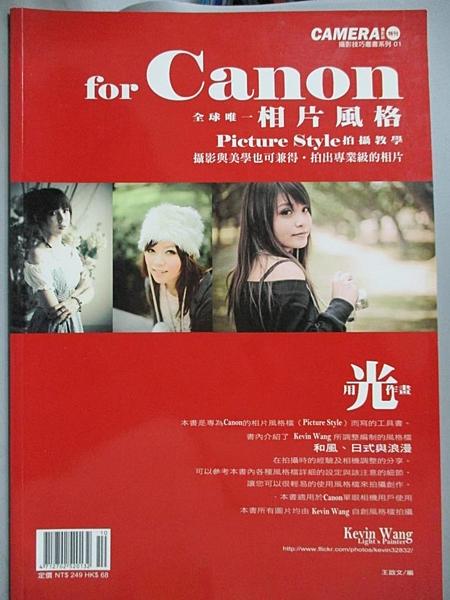 【書寶二手書T4/電腦_EXW】Camera特刊-攝影與美學也可兼得全球唯一相片風格拍攝教學