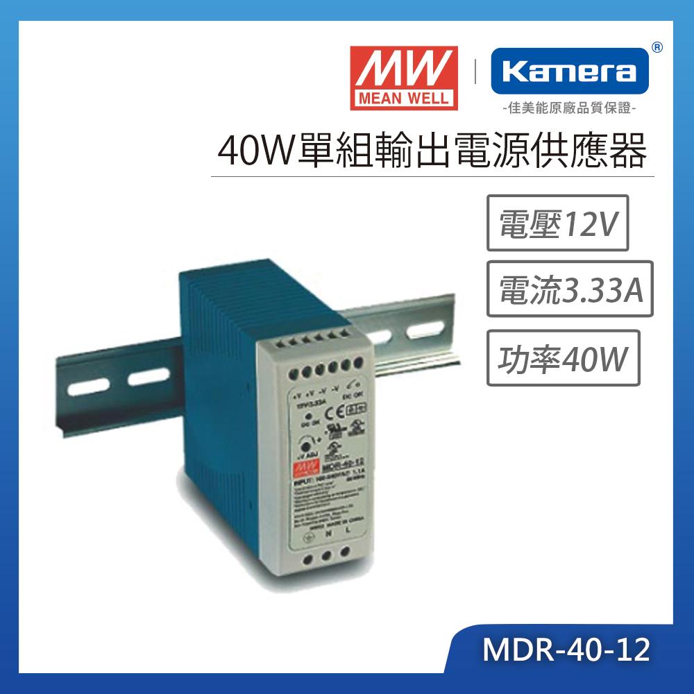 MW明緯 40W單組輸出電源供應器(MDR-40-12)