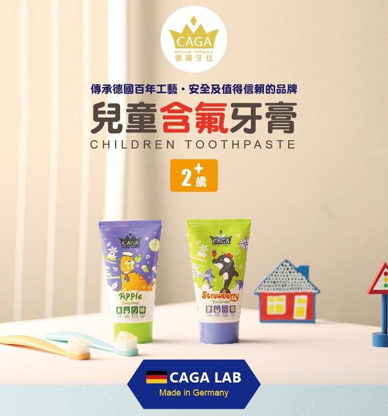【CAGA】牙佳 兒童含氟牙膏(蘋果味) 50ml (2~12歲適用)