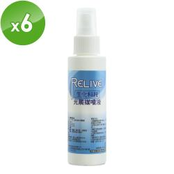 RELIVE光觸媒噴液120ml*6
