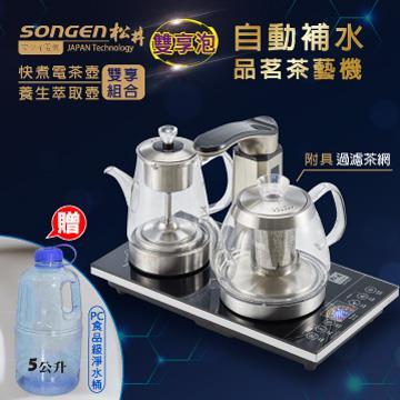 SONGEN松井 雙享泡自動補水泡茶機/快煮壺(KR-1336-2+O9)