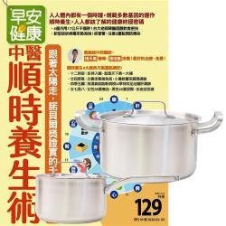 早安健康(1年12期)贈 頂尖廚師TOP CHEF德式經典雙鍋組