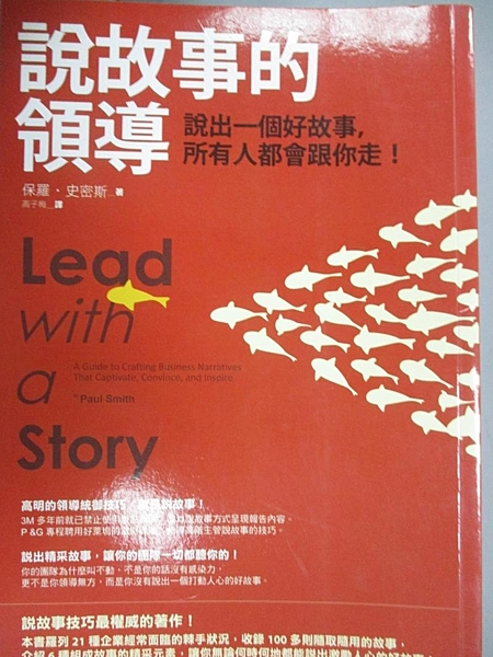【書寶二手書T2/財經企管_C3H】說故事的領導_保羅‧史密斯