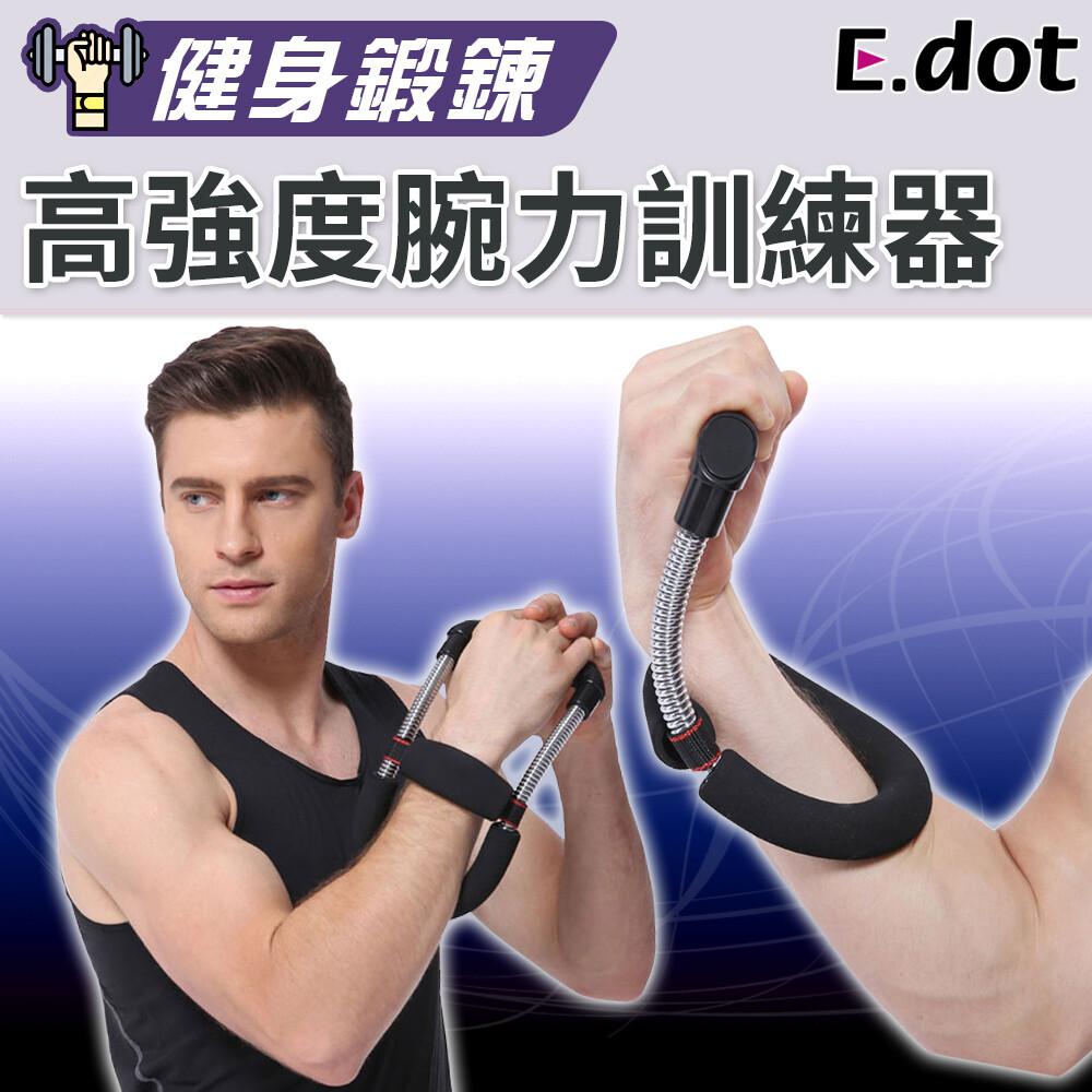 e.dot健臂腕力器手腕訓練器