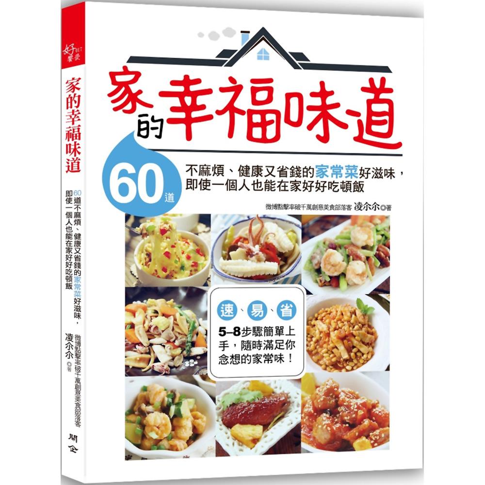 家的幸福味道:60道不麻煩、健康又省錢的家常菜好滋味