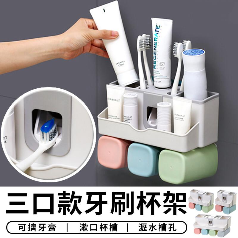 台灣現貨 a009(三口款) 多功能牙刷架 自動擠牙膏器 牙刷架  浴室置物star candy