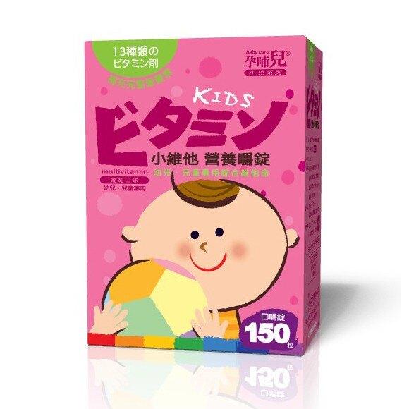 孕哺兒 小維他營養嚼錠150粒【甜蜜家族】