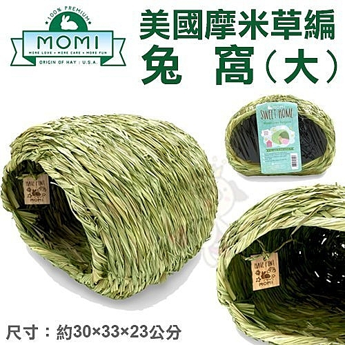 *WANG*美國MOMI摩米-草編兔窩(大)天然麻草編織成的牧草窩 尺寸:約30×33×23cm 兔窩 成兔適合