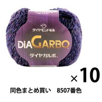【10玉セット】秋冬毛糸 『DiaGARBO(ダイヤガルボ) 8507番色』 DIAMONDO ダイヤモンド【まとめ買い・大口】