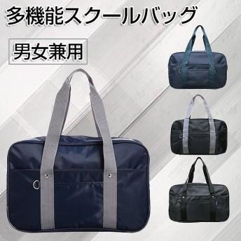 ショルダーバッグ メンズ レディース スクールバッグ 多機能ポケット ショルダー 手提げ バッグ 鞄 かばん 男女兼用 シンプル 通学 学生かばん