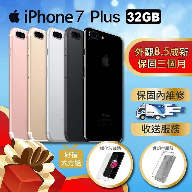 【福利品】Apple iPhone 7 Plus 32GB