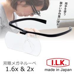 【日本I.L.K.】1.6x2x/110x45mm 日本製大鏡面放大眼鏡套鏡 2片組 (共三色)