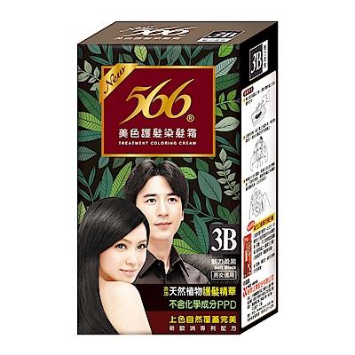 566美色護髮染髮霜-3B魅力柔黑(添加天然植物護髮精華)