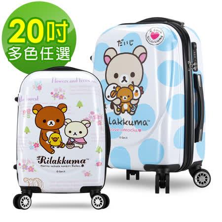 【Rilakkuma 拉拉熊】夢幻樂園 20吋TSA海關鎖行李箱(多款任選)
