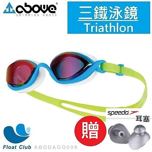 Above Alpha Air Plus+ 氣墊泳鏡 - 藍綠色 眼圈舒適不吸附 可調整鼻橋