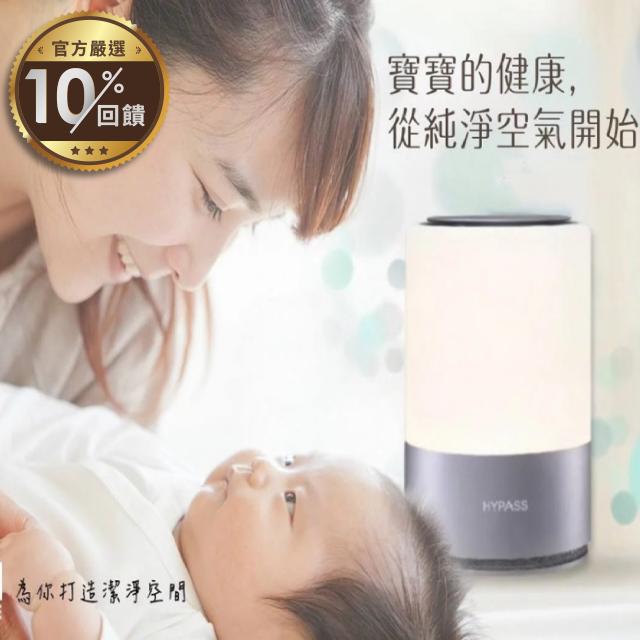 【HYPASS】空氣瓶子除塵抗菌 台灣研發製造 【LINE 官方嚴選】