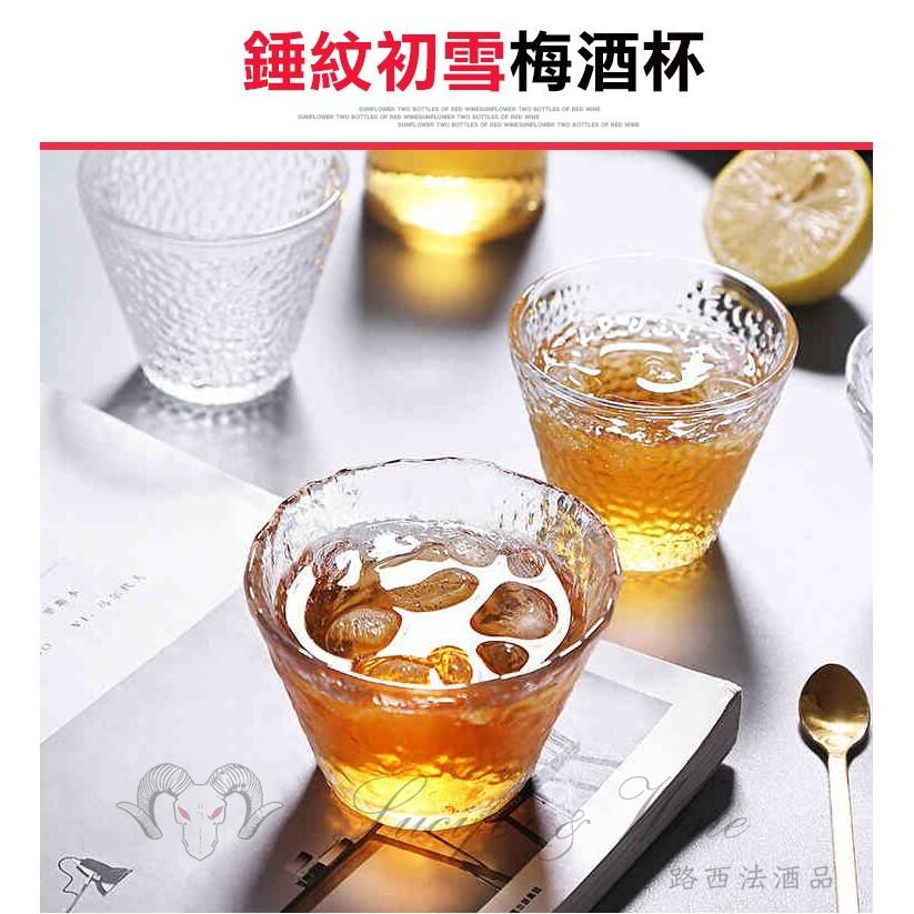 錘紋初雪梅酒杯酒杯 烈酒杯 啤酒杯 燒酒杯 清酒杯 柚子酒杯 玻璃杯 威士忌杯 水果酒杯 白酒杯