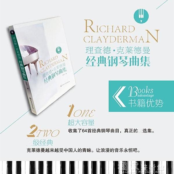 鋼琴譜理查德克萊德曼鋼琴曲譜書經典鋼琴曲集鋼琴樂譜練習鋼琴演奏 獨家流行館