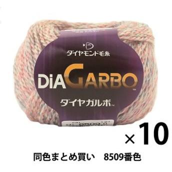 【10玉セット】秋冬毛糸 『DiA GARBO(ダイヤガルボ) 8509番色』 DIAMONDO ダイヤモンド【まとめ買い・大口】