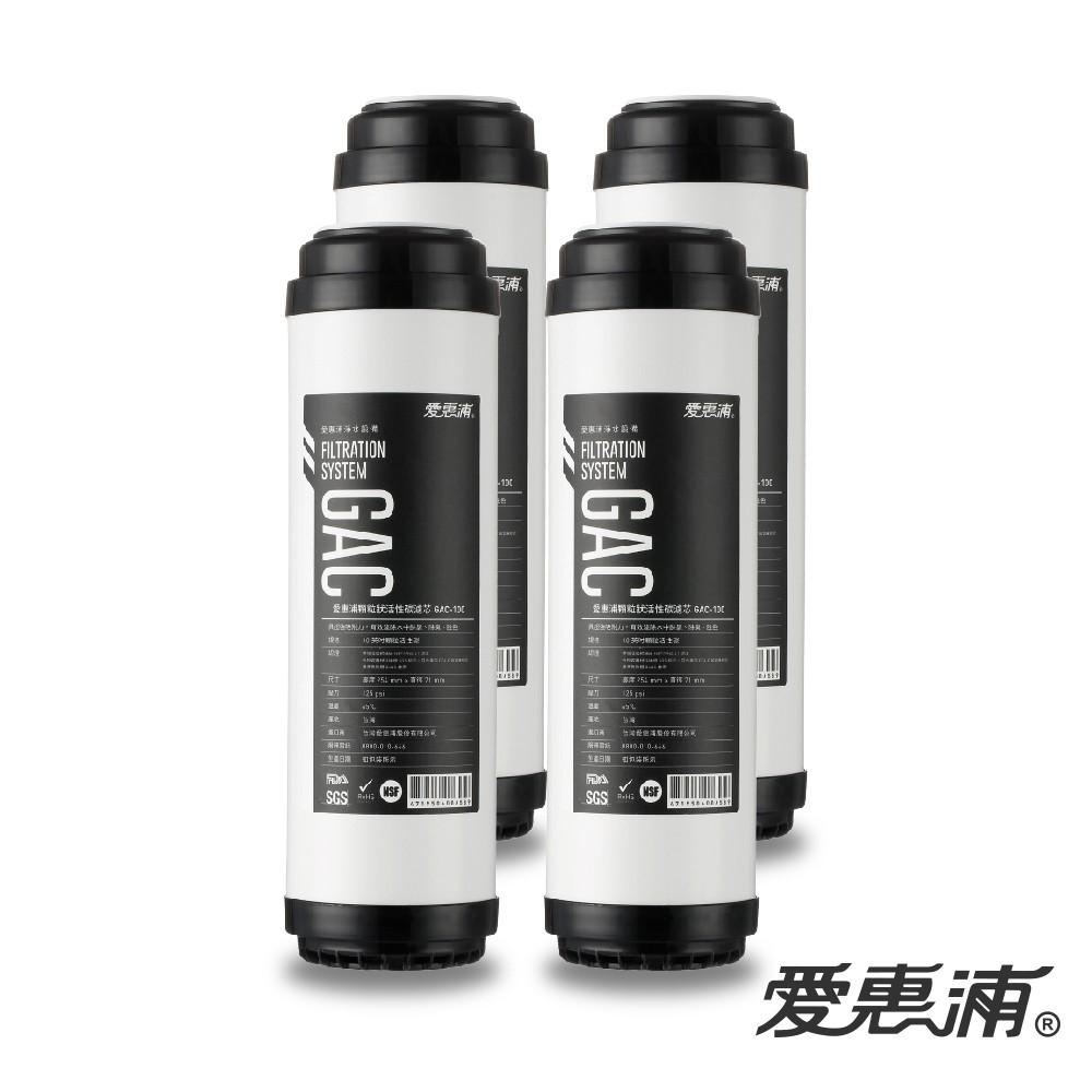 愛惠浦 GAC-100公規10英吋GAC顆粒狀活性碳濾芯4入組 (宅配免運/刷卡分期0利率)