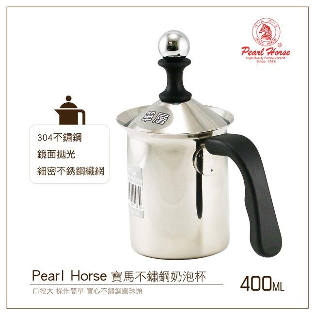 寶馬牌PEARL HORSE正304不鏽鋼奶泡杯400cc 奶泡壺/奶泡機/奶泡器/拉花杯