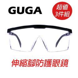 703A伸縮腳平光眼鏡3件組(鏡腳可調式平光眼鏡)