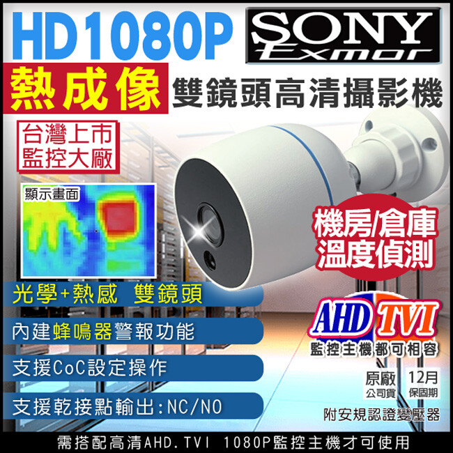 kingnet監視器攝影機 防水槍型 熱感應 熱成像 機房/倉庫專用 sony 晶片 1080p