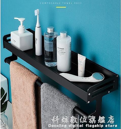 免打孔衛生間浴室置物架壁掛式洗澡洗手間廁所洗漱台毛巾收納墻上 科炫數位