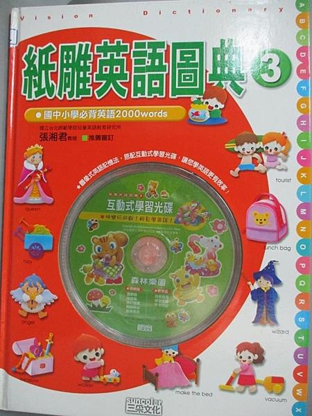 【書寶二手書T7/少年童書_JDZ】紙雕英語圖典3_張湘君