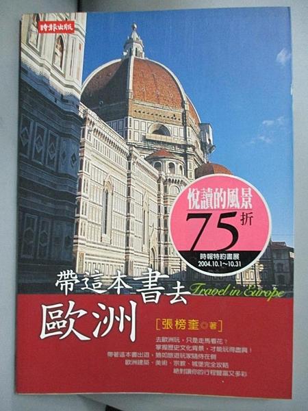 【書寶二手書T7/旅遊_C4V】帶這本書去歐洲_張榜奎