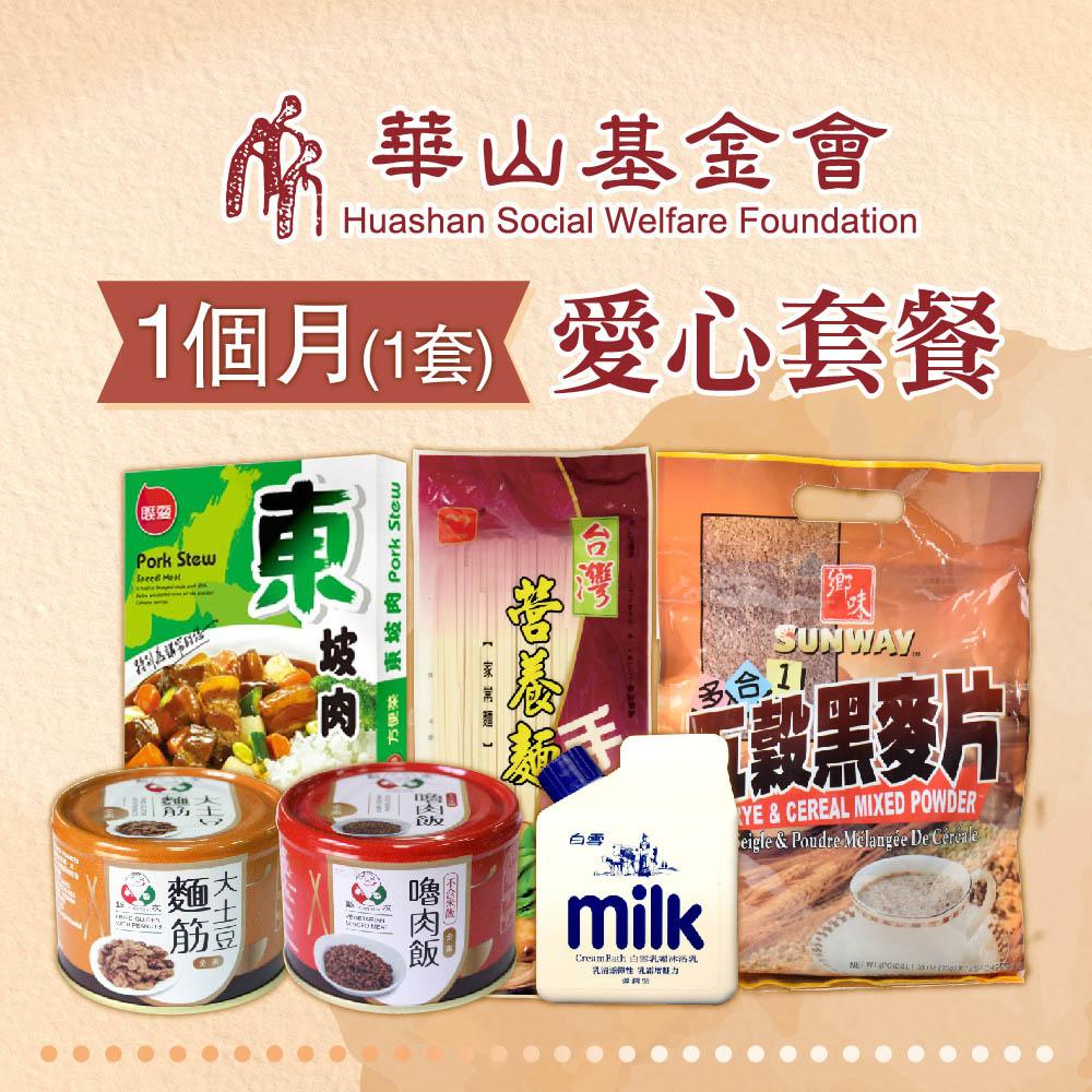 《華山基金會x愛心套餐》認購華山基金會愛心救助套餐(購買者本人將不會收到商品)