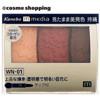 メディア/グラデカラーアイシャドウ(WN-01) アイシャドウ