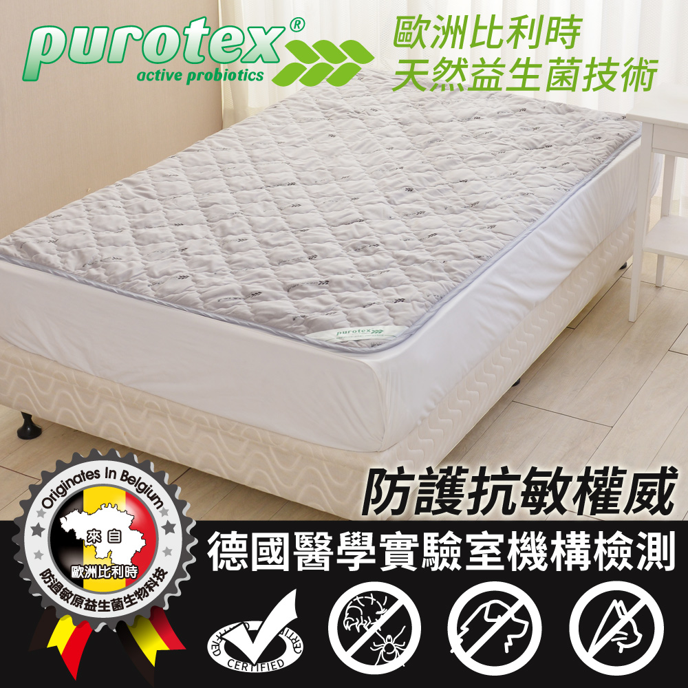 【比利時Purotex益生菌】防敏竹炭保潔墊-單大3.5尺