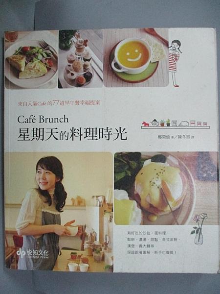 【書寶二手書T8/餐飲_CDH】星期天的料理時光_鄭榮仙