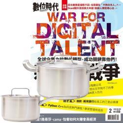 數位時代(1年12期)贈 頂尖廚師TOP CHEF德式經典雙鍋組
