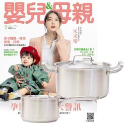 嬰兒與母親(1年12期)贈 頂尖廚師TOP CHEF德式經典雙鍋組