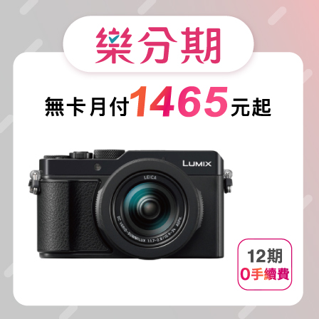 【Panasonic】LUMIX LX100II 類單眼相機 (公司貨) - SAMSUNG三星 microSDXC 64GB U3 EVO+ 記憶卡/BLE9電池+BLE9充電器+相機背帯(飛機扣